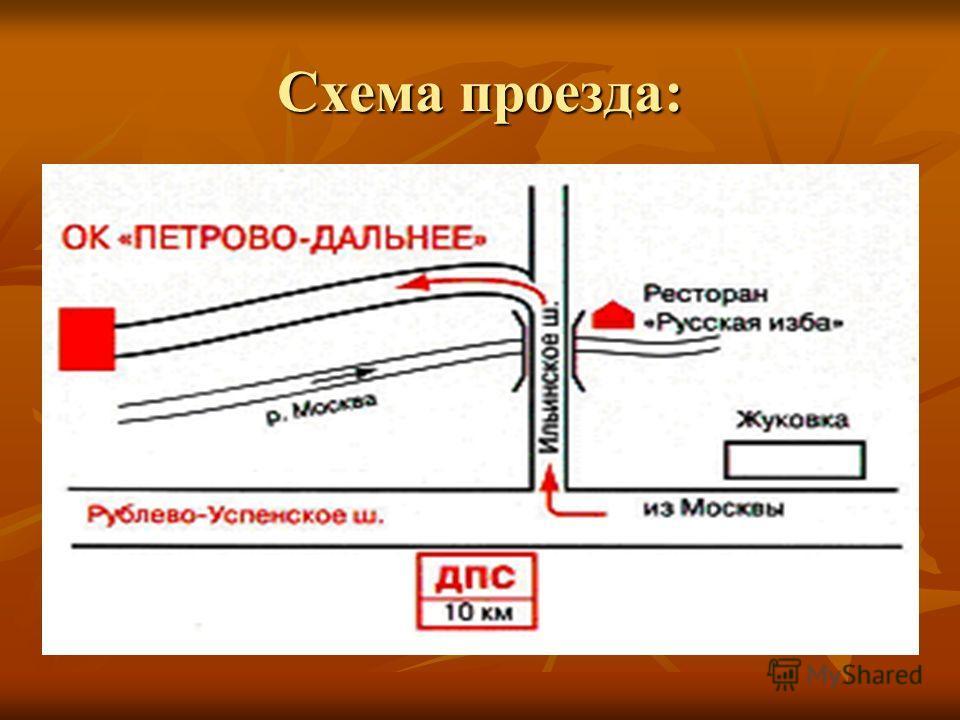Схема проезда: