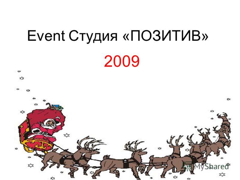 Event Студия «ПОЗИТИВ» 2009