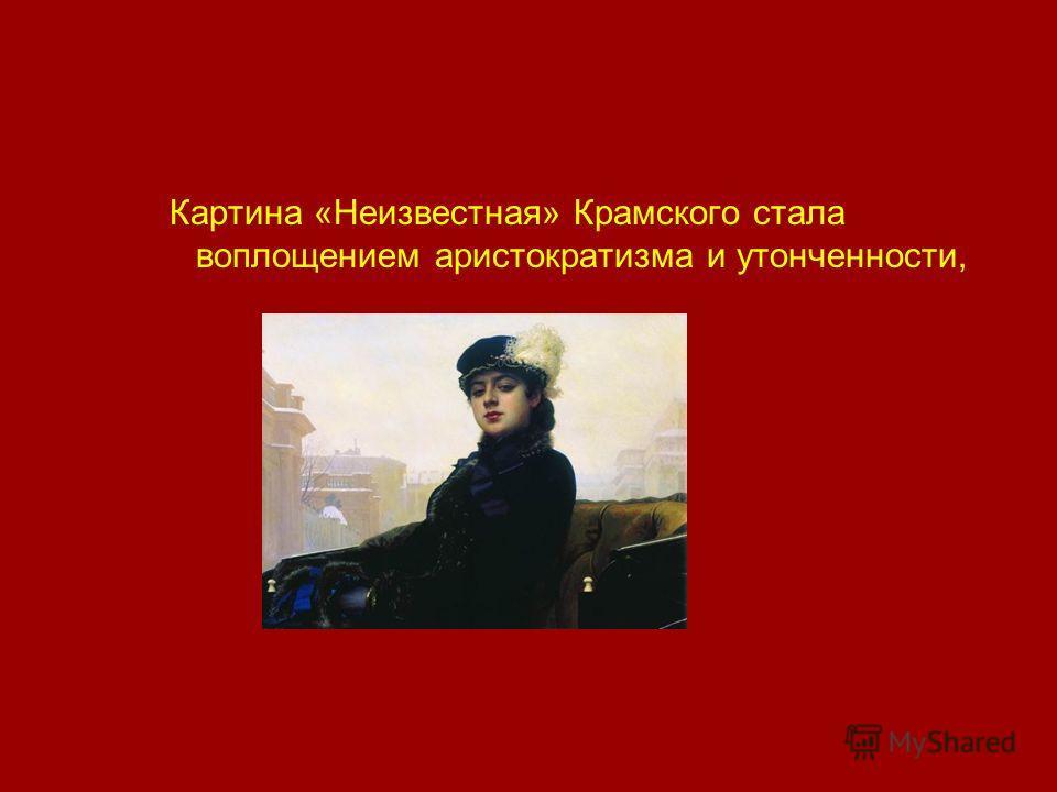 Картина «Неизвестная» Крамского стала воплощением аристократизма и утонченности,