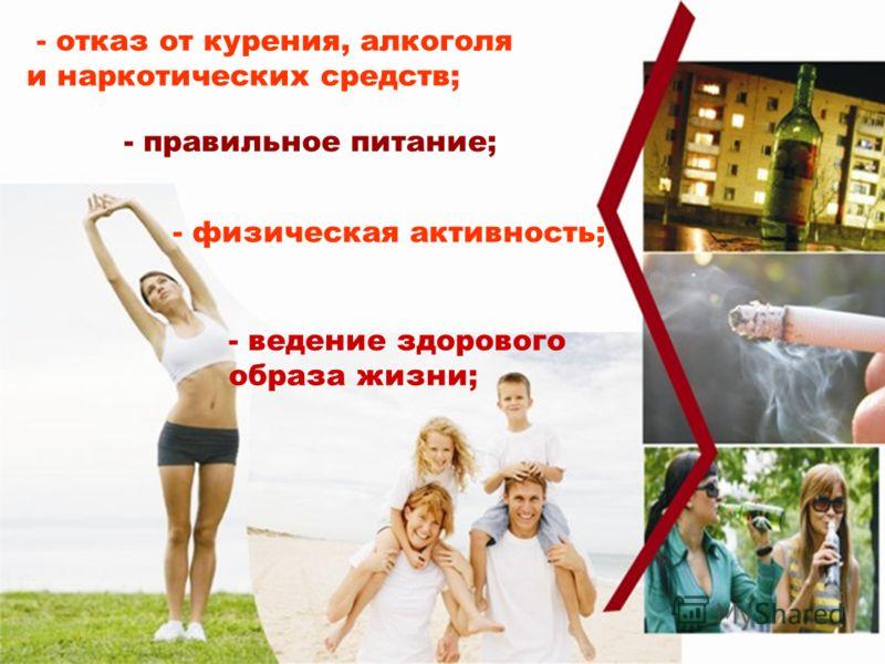 - отказ от курения, алкоголя и наркотических средств; - ведение здорового образа жизни; - физическая активность; - правильное питание;