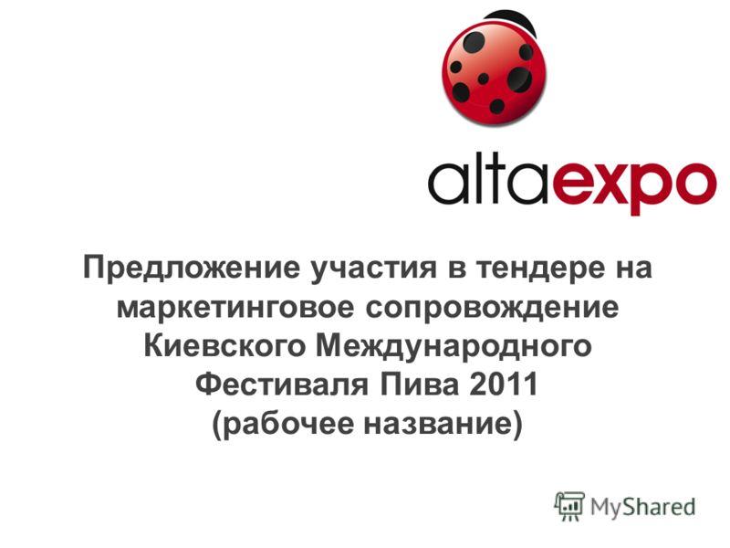Предложение участия в тендере на маркетинговое сопровождение Киевского Международного Фестиваля Пива 2011 (рабочее название)