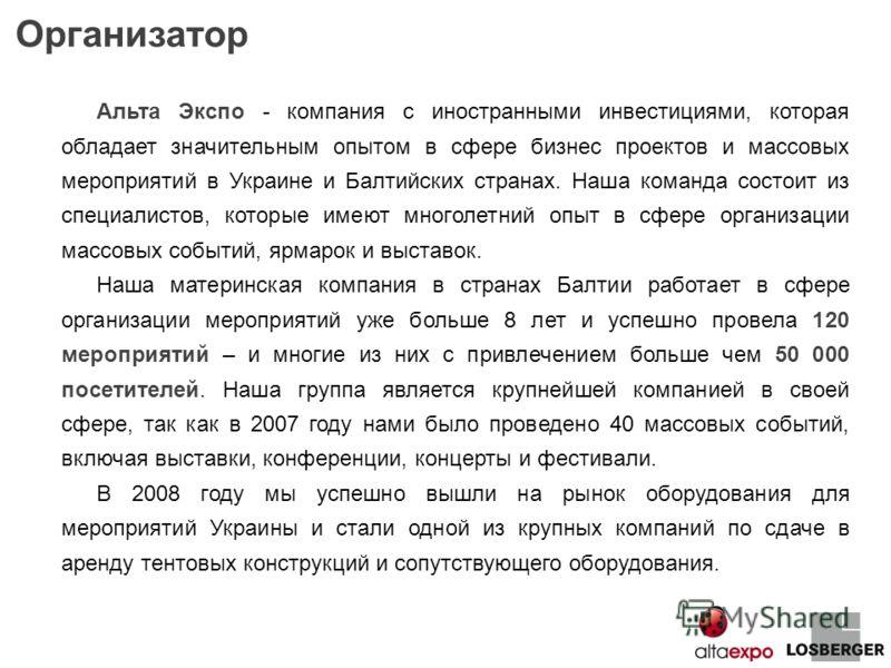 Альта Экспо - компания с иностранными инвестициями, которая обладает значительным опытом в сфере бизнес проектов и массовых мероприятий в Украине и Балтийских странах. Наша команда состоит из специалистов, которые имеют многолетний опыт в сфере орган