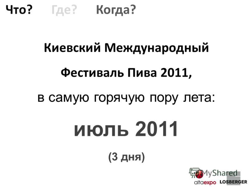 Киевский Международный Фестиваль Пива 2011, в самую горячую пору лета: июль 2011 (3 дня) Что? Где? Когда?