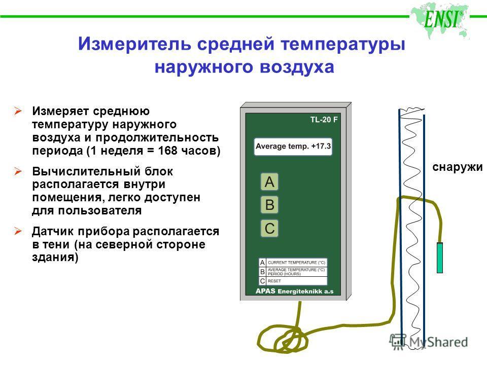 Измеритель средней температуры наружного воздуха Измеряет среднюю температуру наружного воздуха и продолжительность периода (1 неделя = 168 часов) Вычислительный блок располагается внутри помещения, легко доступен для пользователя Датчик прибора расп