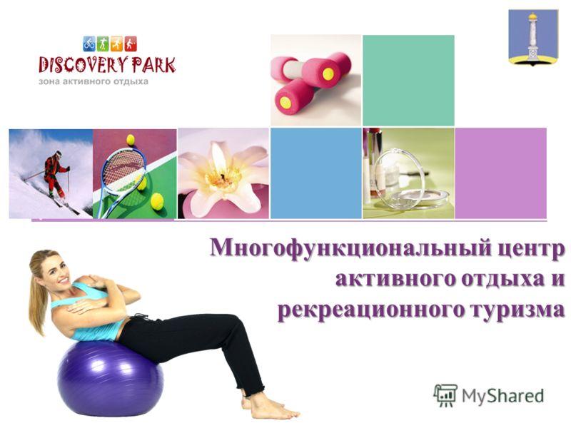 COMPANY NAME Многофункциональный центр активного отдыха и рекреационного туризма