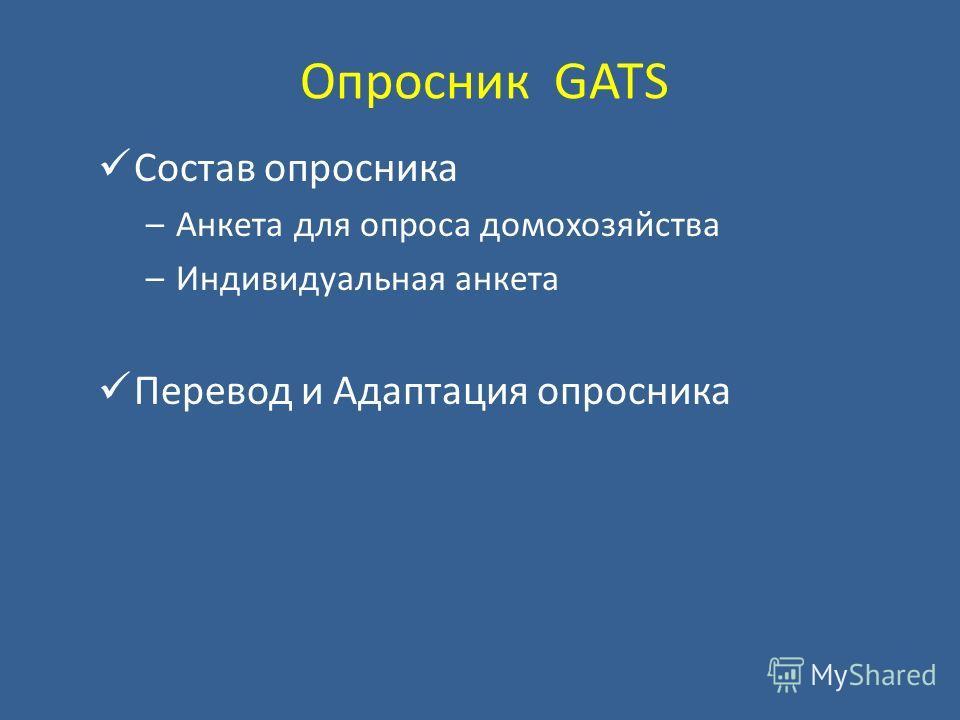 Опросник GATS Состав опросника –Анкета для опроса домохозяйства –Индивидуальная анкета Перевод и Адаптация опросника