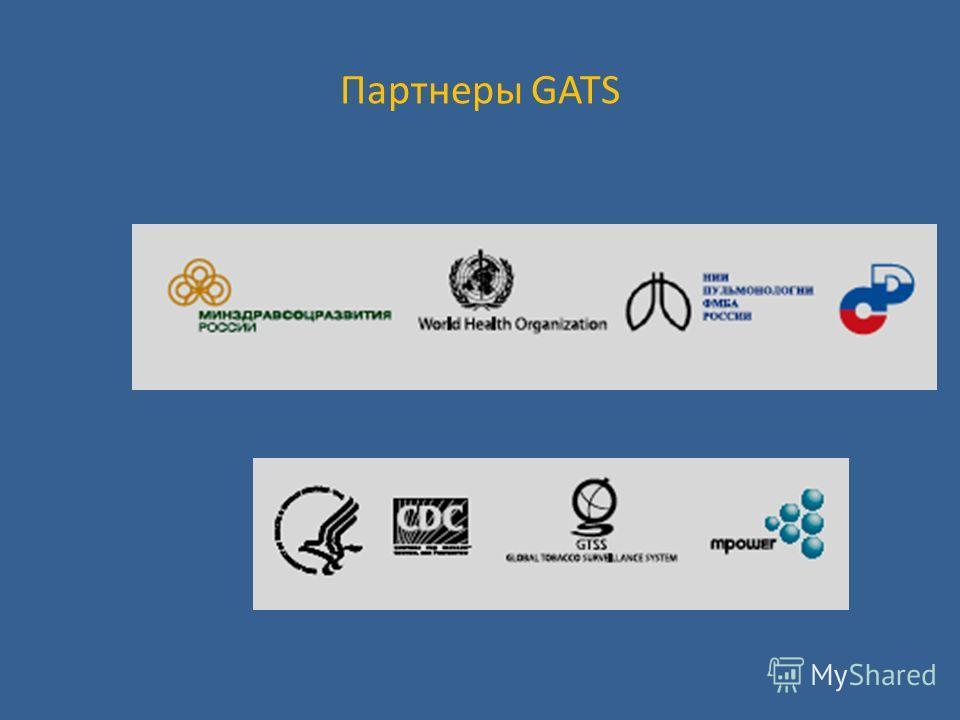 Партнеры GATS