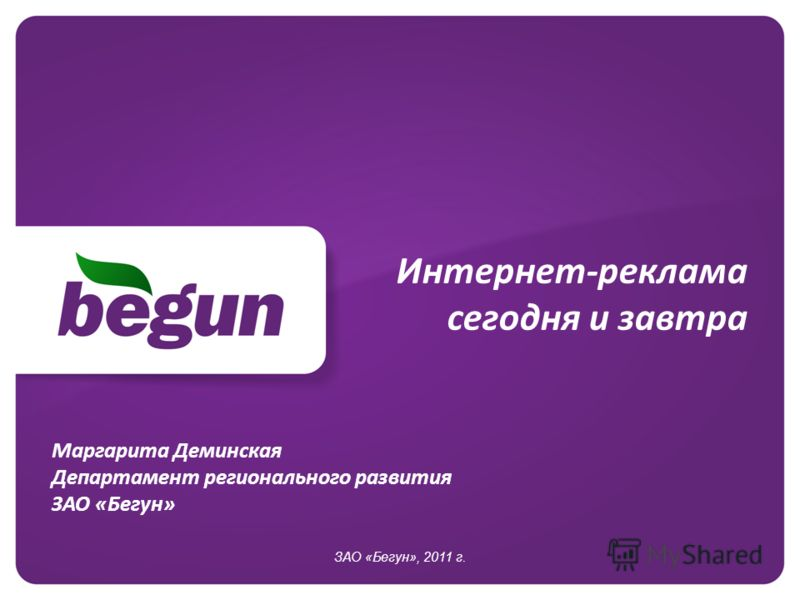 Интернет-реклама сегодня и завтра ЗАО «Бегун», 2011 г. Маргарита Деминская Департамент регионального развития ЗАО «Бегун»