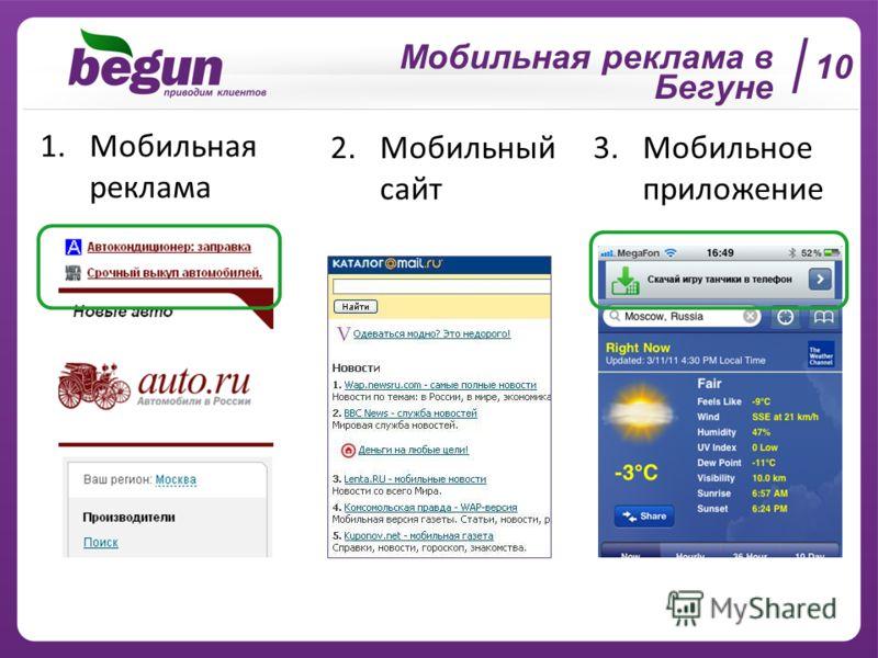 Мобильная реклама в Бегуне 10 1.Мобильная реклама 2. Мобильный сайт 3. Мобильное приложение