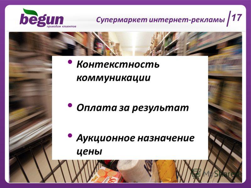 Супермаркет интернет-рекламы Контекстность коммуникации Оплата за результат Аукционное назначение цены 1717
