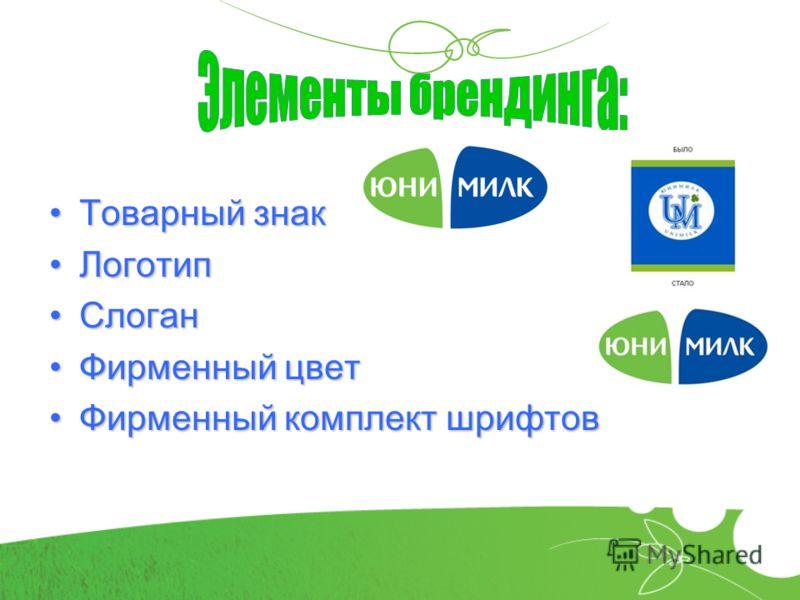 Товарный знакТоварный знак ЛоготипЛоготип СлоганСлоган Фирменный цветФирменный цвет Фирменный комплект шрифтовФирменный комплект шрифтов