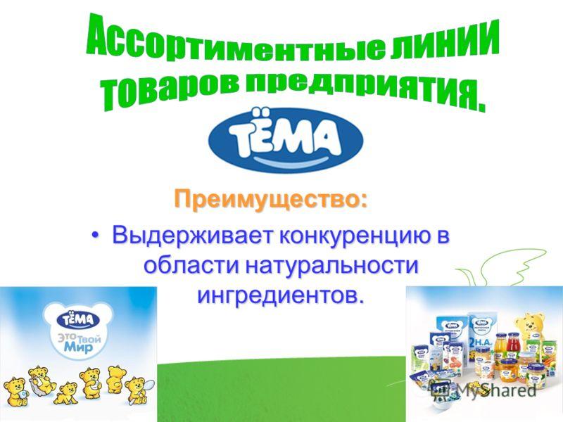 Преимущество: Выдерживает конкуренцию в области натуральности ингредиентов.Выдерживает конкуренцию в области натуральности ингредиентов.