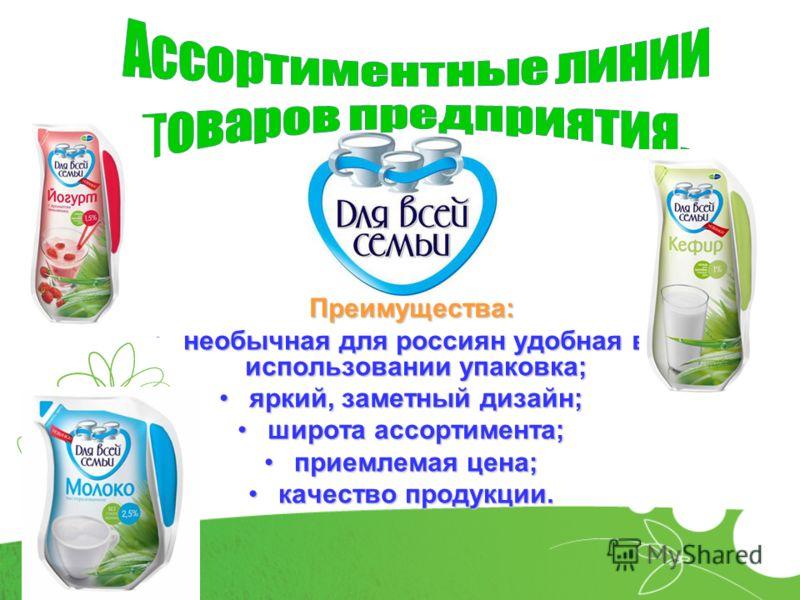 Преимущества: Преимущества: необычная для россиян удобная в использовании упаковка;необычная для россиян удобная в использовании упаковка; яркий, заметный дизайн;яркий, заметный дизайн; широта ассортимента;широта ассортимента; приемлемая цена;приемле