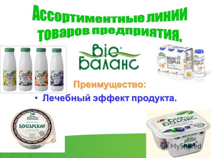 Преимущество: Преимущество: Лечебный эффект продукта.Лечебный эффект продукта.