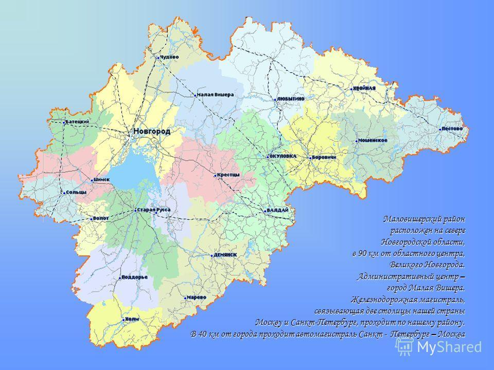 Маловишерский район расположен на севере Новгородской области, в 90 км от областного центра, Великого Новгорода. Административный центр – город Малая Вишера. Железнодорожная магистраль, связывающая две столицы нашей страны Москву и Санкт-Петербург, п
