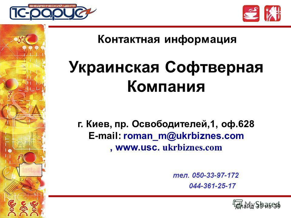 Слайд 33 из 39 Контактная информация Украинская Софтверная Компания тел. 050-33-97-172 044-361-25-17 г. Киев, пр. Освободителей,1, оф.628 E-mail: roman_m@ukrbiznes.com, www.usc. ukrbiznes.com