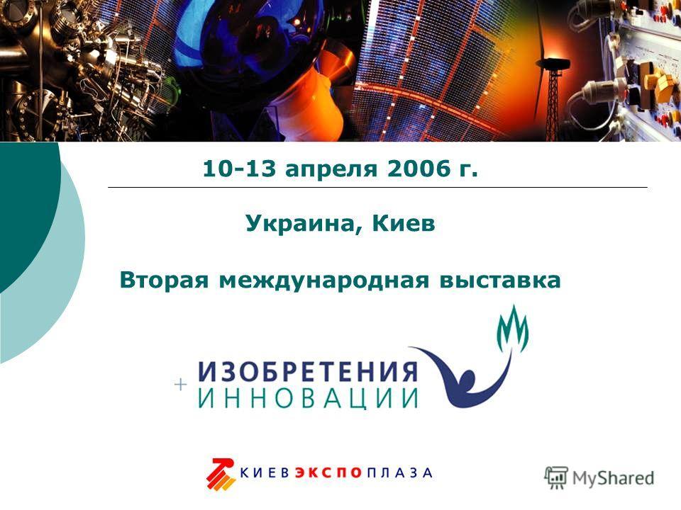 10-13 апреля 2006 г. Украина, Киев Вторая международная выставка