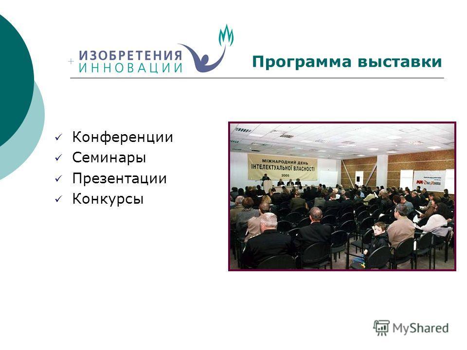 Программа выставки Конференции Семинары Презентации Конкурсы