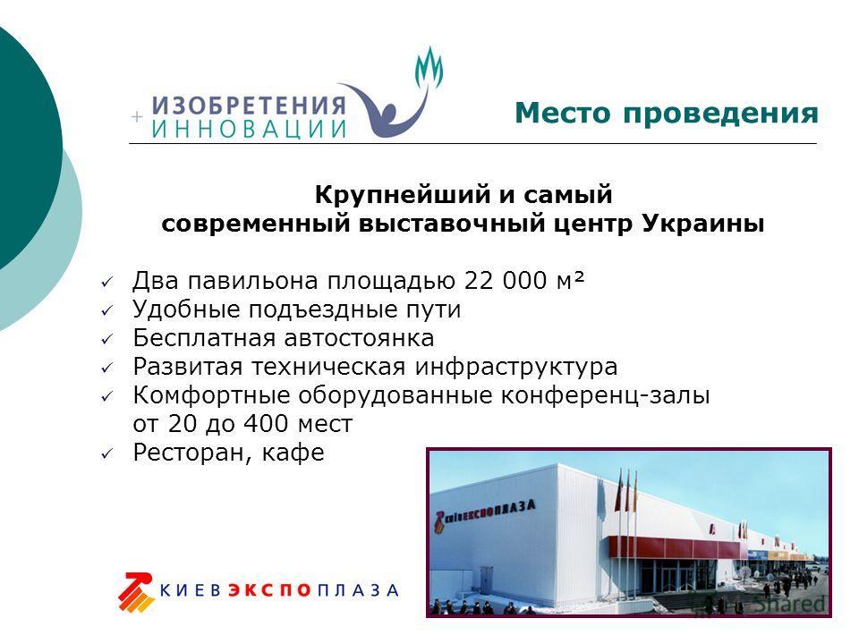 Место проведения Крупнейший и самый современный выставочный центр Украины Два павильона площадью 22 000 м² Удобные подъездные пути Бесплатная автостоянка Развитая техническая инфраструктура Комфортные оборудованные конференц-залы от 20 до 400 мест Ре