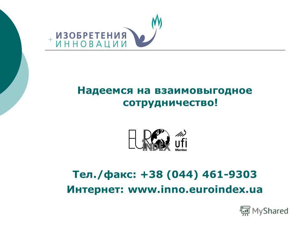 Надеемся на взаимовыгодное сотрудничество! Тел./факс: +38 (044) 461-9303 Интернет: www.inno.euroindex.ua