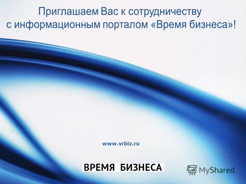 LOGO www.vrbiz.ru