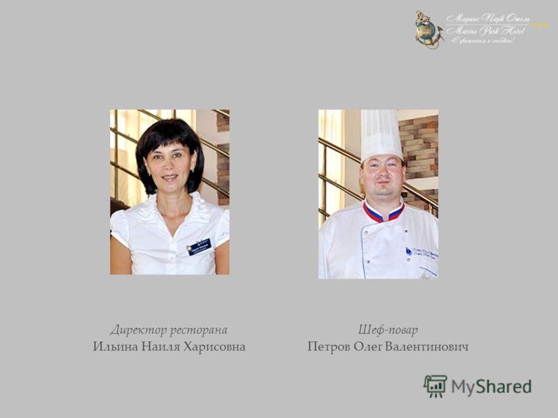 Директор ресторана Ильина Наиля Харисовна Шеф-повар Петров Олег Валентинович