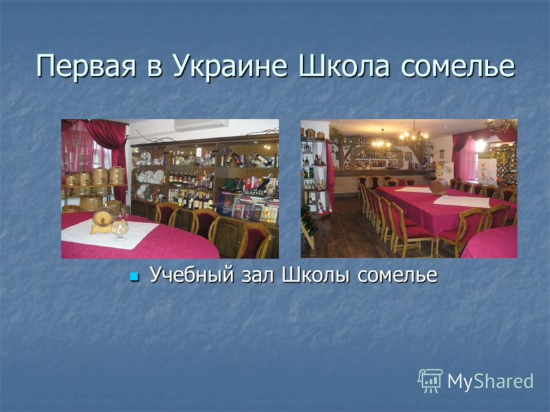 Первая в Украине Школа сомелье Учебный зал Школы сомелье Учебный зал Школы сомелье