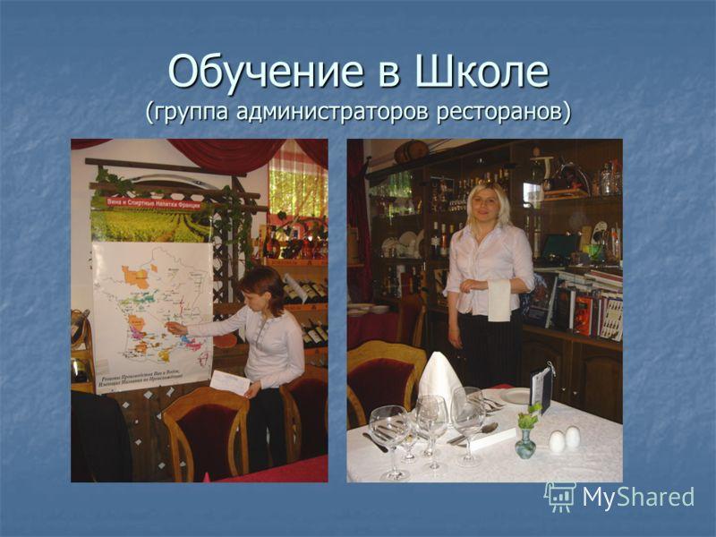 Обучение в Школе (группа администраторов ресторанов)