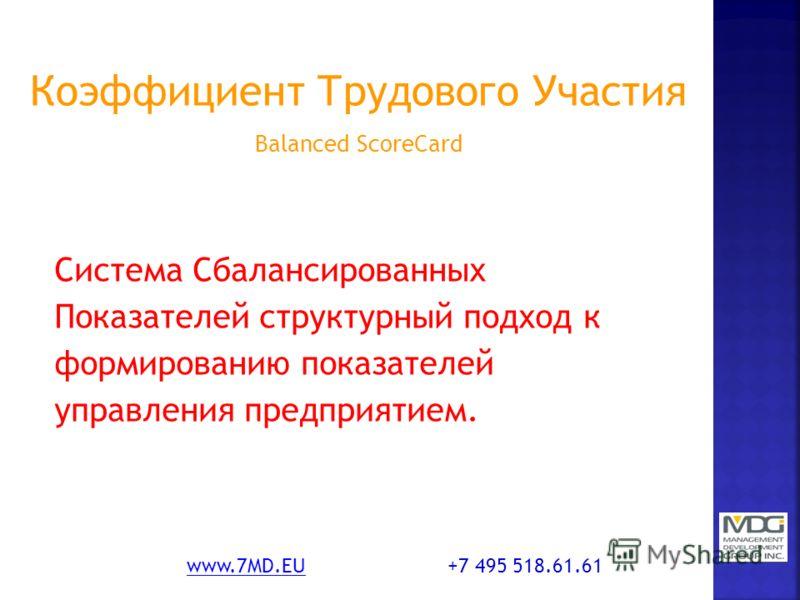 Система Сбалансированных Показателей структурный подход к формированию показателей управления предприятием. www.7MD.EUwww.7MD.EU +7 495 518.61.61