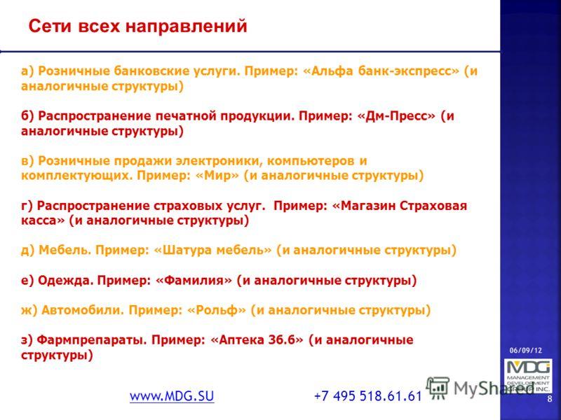 06/09/12 8 www.MDG.SUwww.MDG.SU +7 495 518.61.61 Сети всех направлений а) Розничные банковские услуги. Пример: «Альфа банк-экспресс» (и аналогичные структуры) б) Распространение печатной продукции. Пример: «Дм-Пресс» (и аналогичные структуры) в) Розн