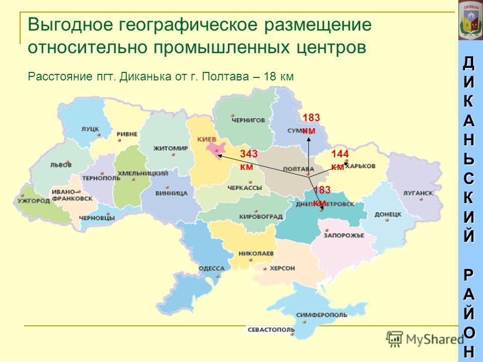Выгодное географическое размещение относительно промышленных центров Расстояние пгт. Диканька от г. Полтава – 18 км 144 км 183 км 343 км 183 км ДИКАНЬСКИЙДИКАНЬСКИЙРАЙОНРАЙОНДИКАНЬСКИЙДИКАНЬСКИЙРАЙОНРАЙОН