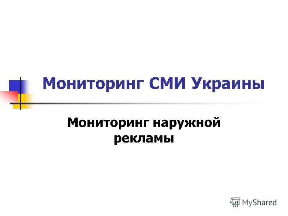 Мониторинг СМИ Украины Мониторинг наружной рекламы
