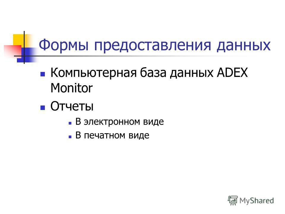 Формы предоставления данных Компьютерная база данных ADEX Monitor Отчеты В электронном виде В печатном виде