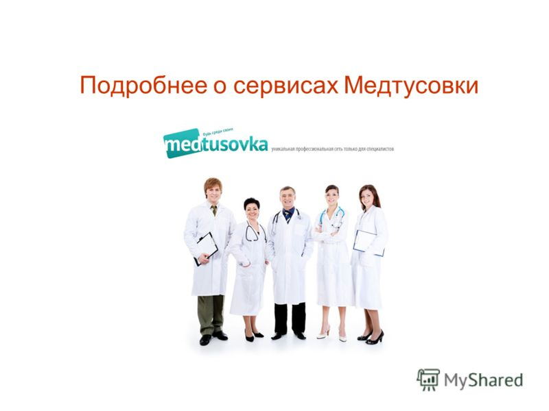 Подробнее о сервисах Медтусовки