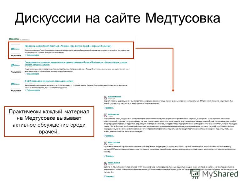 Дискуссии на сайте Медтусовка Практически каждый материал на Медтусовке вызывает активное обсуждение среди врачей.