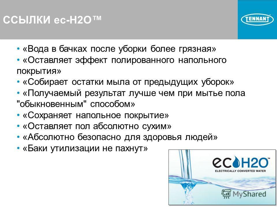 ССЫЛКИ ec-H2O «Вода в бачках после уборки более грязная» «Оставляет эффект полированного напольного покрытия» «Собирает остатки мыла от предыдущих уборок» «Получаемый результат лучше чем при мытье пола