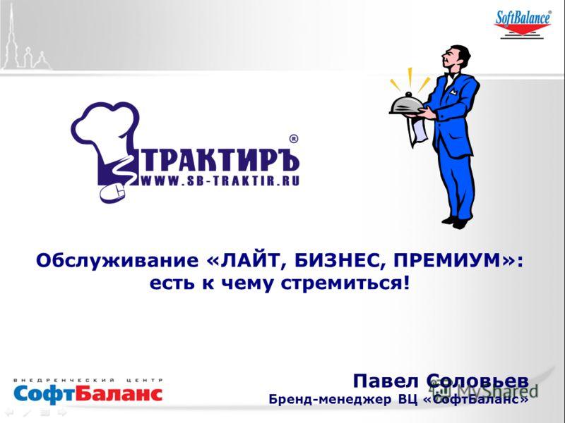 Павел Соловьев Бренд-менеджер ВЦ «СофтБаланс» Обслуживание «ЛАЙТ, БИЗНЕС, ПРЕМИУМ»: есть к чему стремиться!