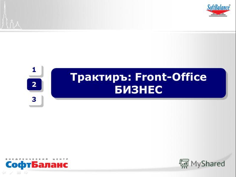 1 1 2 2 3 3 Трактиръ: Front-Office БИЗНЕС