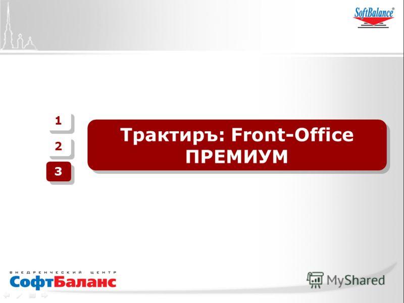 1 1 2 2 3 3 Трактиръ: Front-Office ПРЕМИУМ