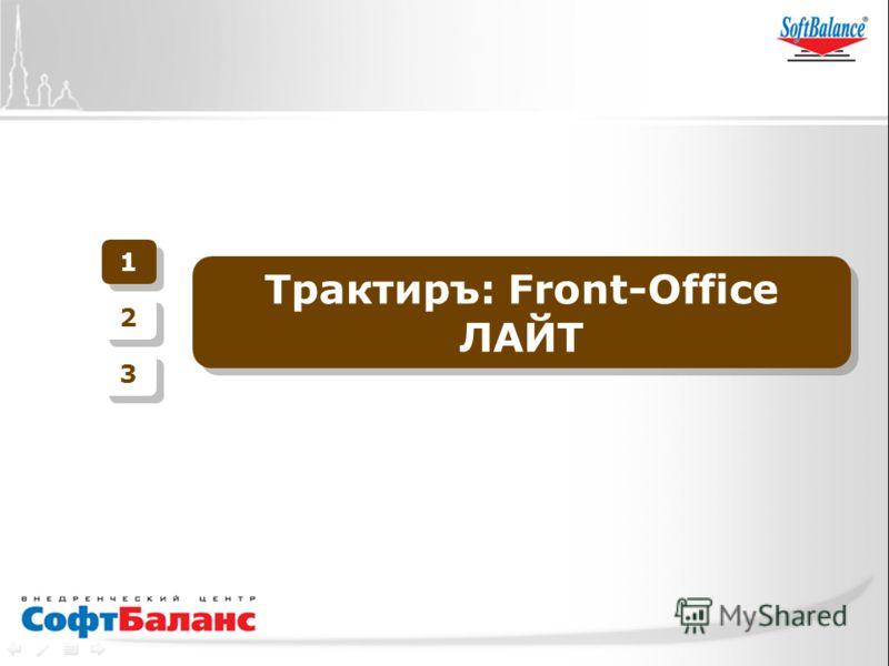 1 1 2 2 3 3 Трактиръ: Front-Office ЛАЙТ