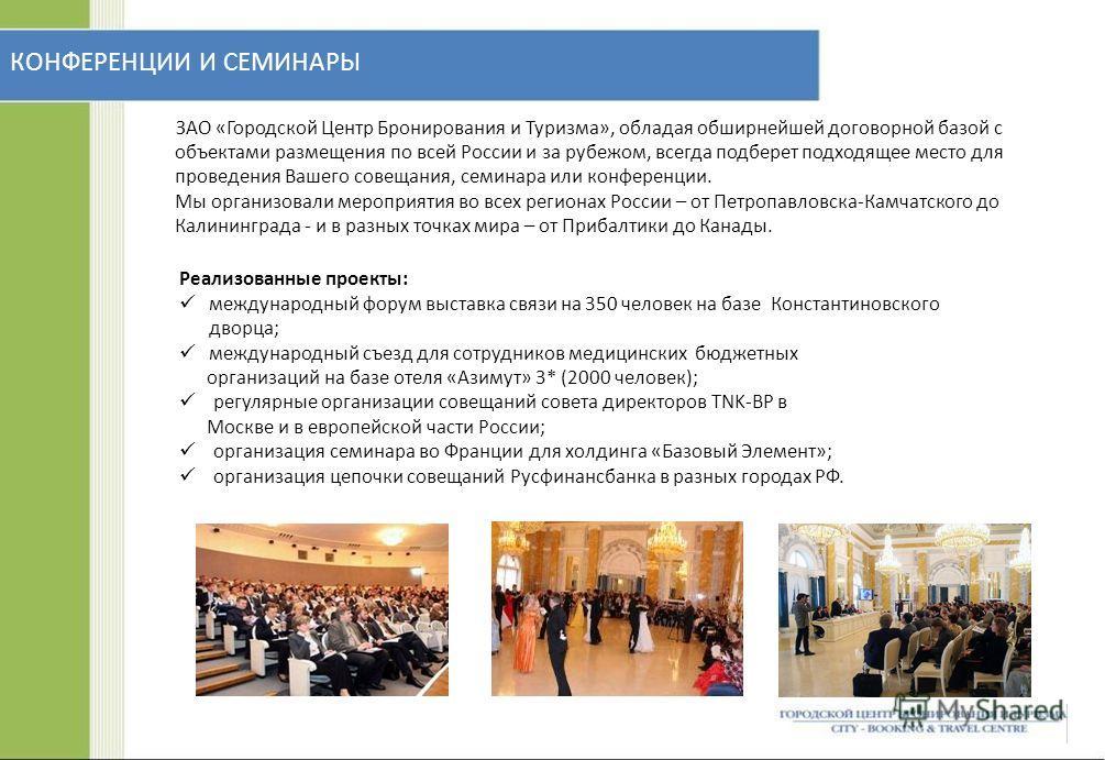 КОНФЕРЕНЦИИ И СЕМИНАРЫ ЗАО «Городской Центр Бронирования и Туризма», обладая обширнейшей договорной базой с объектами размещения по всей России и за рубежом, всегда подберет подходящее место для проведения Вашего совещания, семинара или конференции.