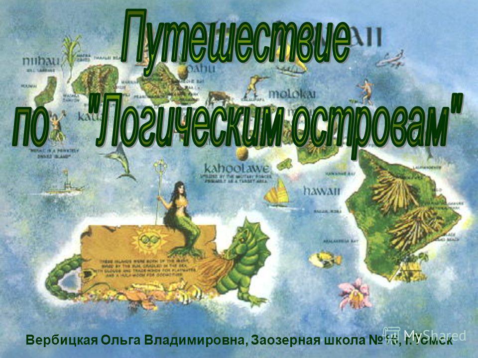 Вербицкая Ольга Владимировна, Заозерная школа 16, г.Томск