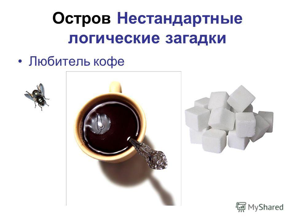 Остров Нестандартные логические загадки Любитель кофе