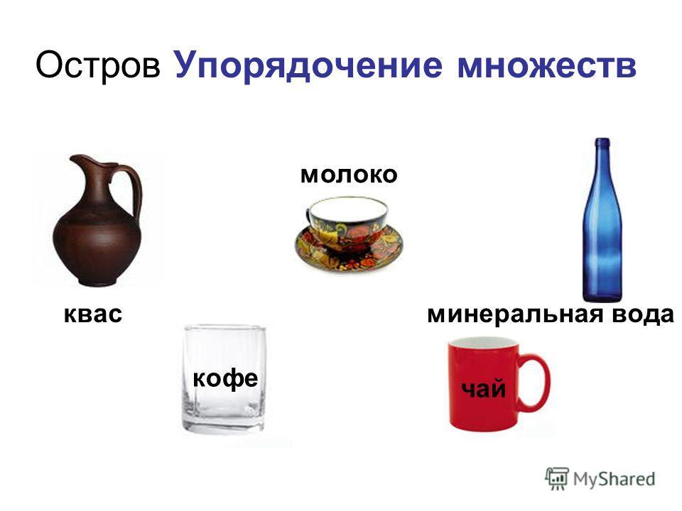 Остров Упорядочение множеств кофе молоко чай квасминеральная вода