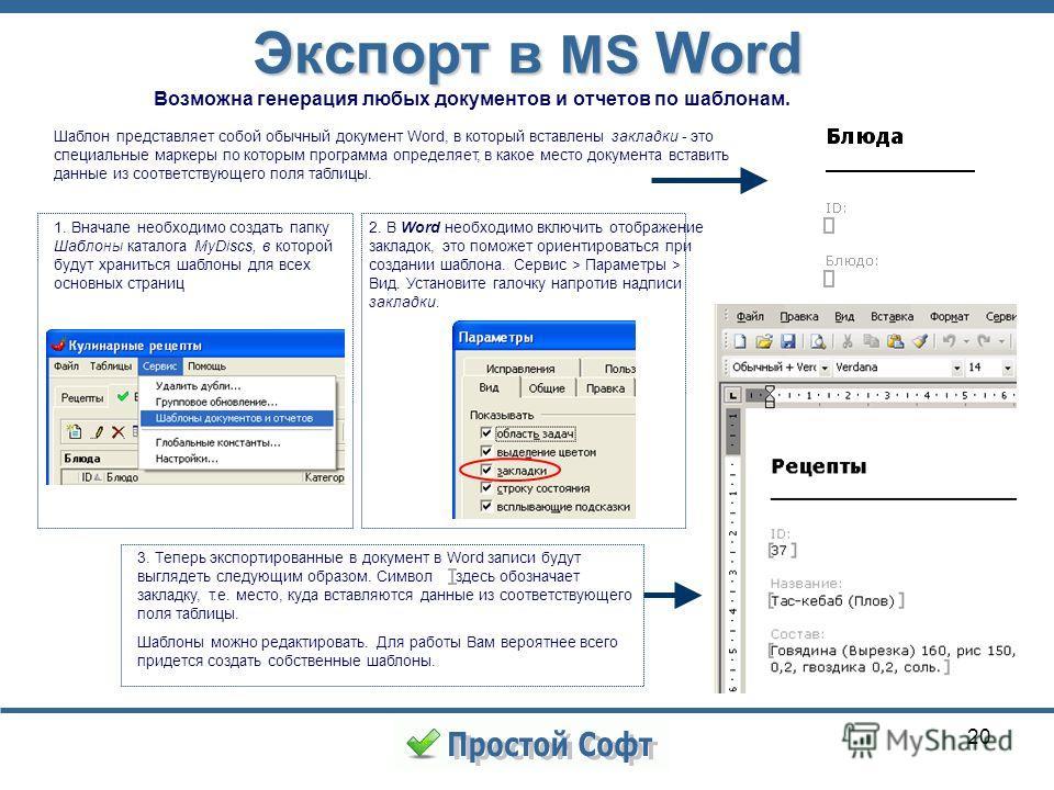20 Экспорт в MS Word Шаблон представляет собой обычный документ Word, в который вставлены закладки - это специальные маркеры по которым программа определяет, в какое место документа вставить данные из соответствующего поля таблицы. 2. В Word необходи