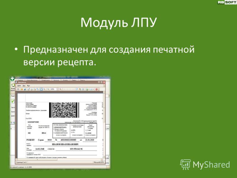 Модуль ЛПУ Предназначен для создания печатной версии рецепта.