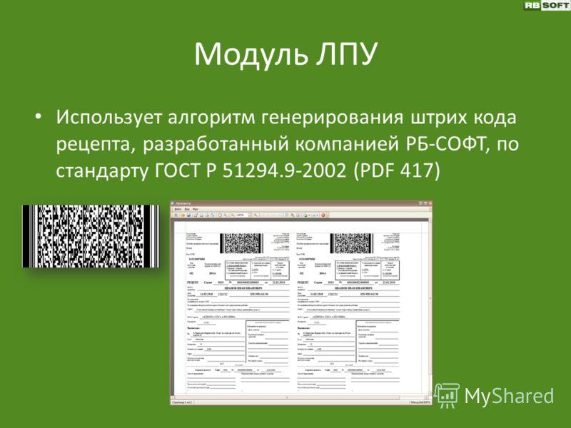 Модуль ЛПУ Использует алгоритм генерирования штрих кода рецепта, разработанный компанией РБ-СОФТ, по стандарту ГОСТ Р 51294.9-2002 (PDF 417)