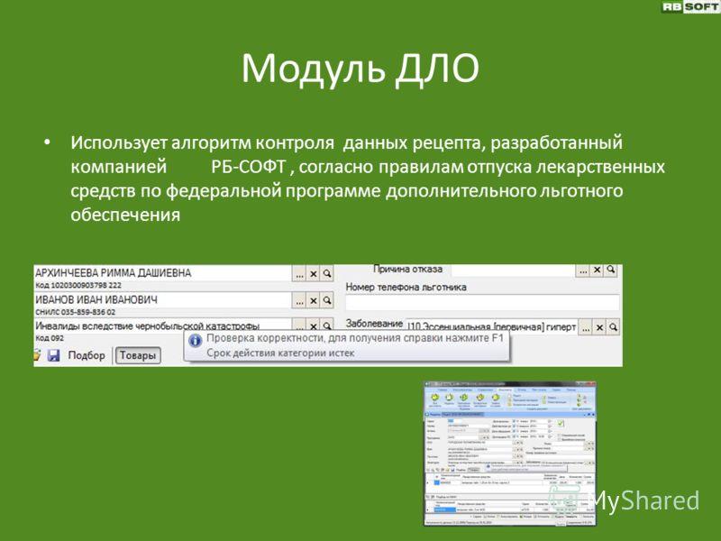 Модуль ДЛО Использует алгоритм контроля данных рецепта, разработанный компанией РБ-СОФТ, согласно правилам отпуска лекарственных средств по федеральной программе дополнительного льготного обеспечения