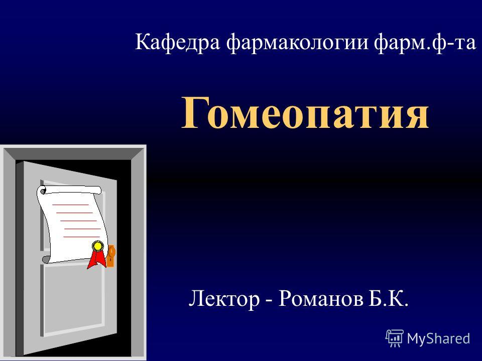 Кафедра фармакологии фарм.ф-та Гомеопатия Лектор - Романов Б.К.