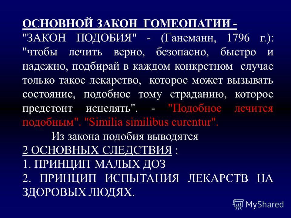 ОСНОВНОЙ ЗАКОН ГОМЕОПАТИИ -